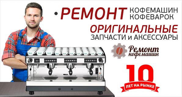 Ремонт профессиональных кофемашин