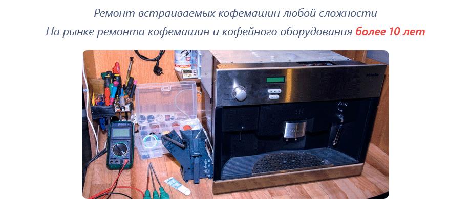Ремонт встраиваемой кофемашины в Москве