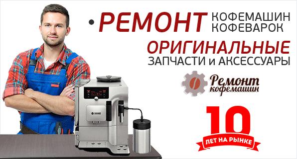 Ремонт кофемашины Bosch в Москве