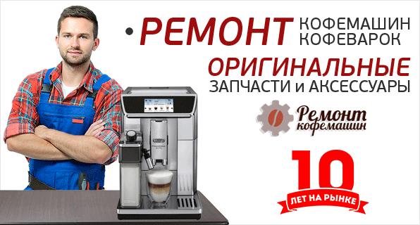 Ремонт кофемашины Delonghi в Москве