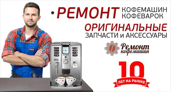 Ремонт кофемашины Gaggia в Москве