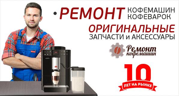 Ремонт кофемашины Melitta в Москве