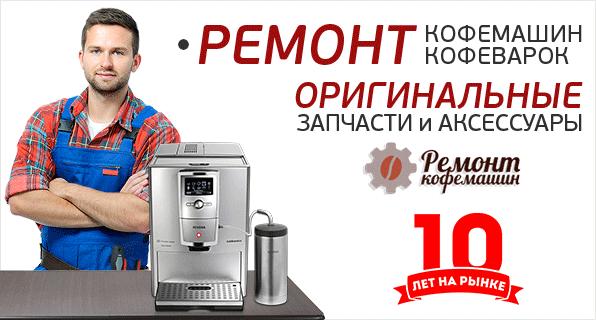 Ремонт кофемашины Nivona в Москве