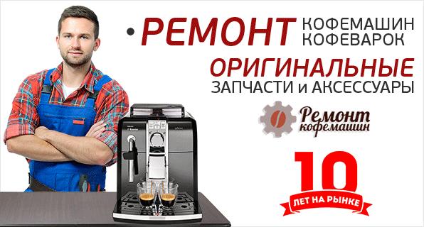 Ремонт кофемашины Philips Saeco в Москве