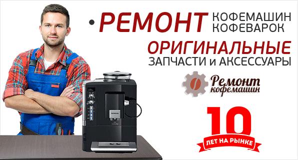 Ремонт кофемашины Siemens в Москве