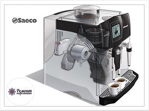 Сервисный центр по ремонту кофемашин Saeco